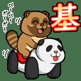 太っちょたぬき【基本編その3】