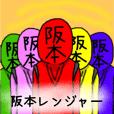 阪本レンジャーのスタンプ