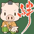 豚侍(ぶたざむらい)