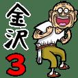 石川・金沢弁じい 3