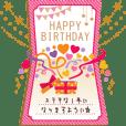 【BIGスタンプ】誕生日メッセージカード✨