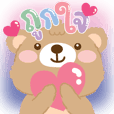 Little Brown Bear (Big Sticker)