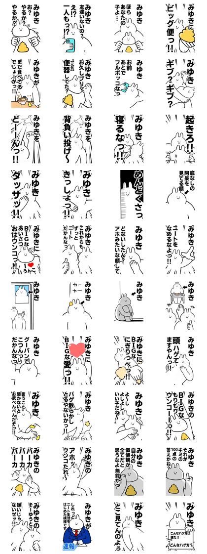 BIG Rabbits feediing [Miyuki]