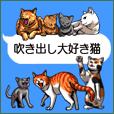 吹き出し大好き猫(ファミリー編)