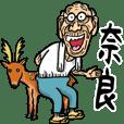 Grandfather of Nara