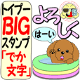 "Toy Poodle BIG Sticker ""Big Character"""