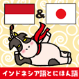 Easy! Indonesian language (Japanese)