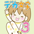 甘えん坊りすちゃん3