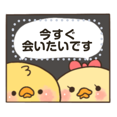 Couple of chick.message