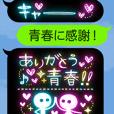 黒ふきだし×ネオンアートde日常会話2