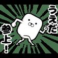 Sticker of Ueda