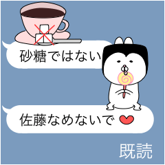 Sato-san no fukidashi sticker.