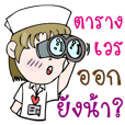 Malai Nurse.Vol1