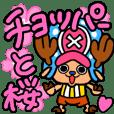 ONE PIECE チョッパー桜いっぱい♪スタンプ