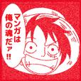 ONE PIECE ルフィのスタンプ !!!