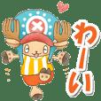チョッパー☆スタンプ (ONE PIECE)
