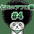 七匹のアフロ猫#4 ~一刀両断にゃんこ~