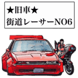 旧車街道レーサーNO6