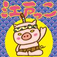 江戸っ子ぶた侍(江戸・下町弁)