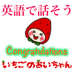 English Lovely Strawberry Ai