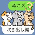 ペコのぬこズ3【吹き出し編】