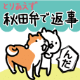 """Akita dialect """"nda"""""""