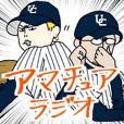 梅田サイファー「アマチュアラジオ 」