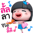ส้มโอ สาวอีสานรอเลิฟ 3D เวอร์ชั่นภาษาไทย