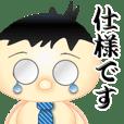 NASKUN JAPANESE  OFFICE WORKER