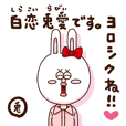 【マドンナ的美女】兎愛の可愛い基本動作編