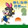 ashita-no-mitochan part2