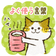 Cute cat 'Cyanpachi'. -Extra edition 3-