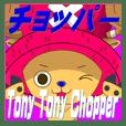 チョッパー【ONE PIECE】スタンプ