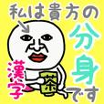 わたしは、あなたのぶんしんです♡大漢字♡