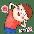 潘紅點家族2 (崩壞生活篇)