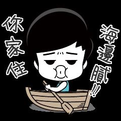 小小時代-男朋友(版)