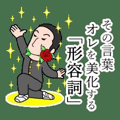 ガリ勉男子! - LINE スタンプ |...