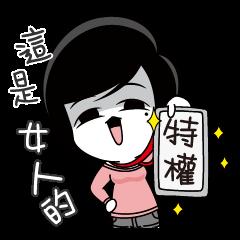 小小時代-女朋友(版)