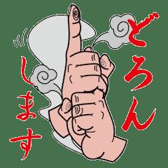 昭和なおじさんの手ジェスチャー...