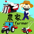 Beard farmers Mr.O
