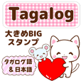 big message tagalog
