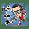 แจ๊ส สปุ๊กนิค ปาปิยอง กุ๊กกุ๊ก 2