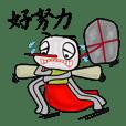 蚊子好愛叮大嬸3-好努力
