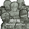 military sticker modern warfare