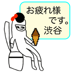 渋谷マイネーム