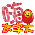 Happy Easter Egg Cool Big print
