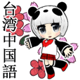 Cute Panda girl Taiwan Chinese