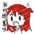 紗紀ちゃんの広東語スタイル