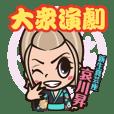 TAISHU ENGEKI Shinsei Shingeiza Act.2