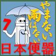 日本便器 和式トイレ!6月梅雨に結婚大忙し!